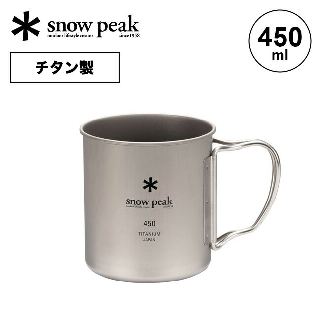 スノーピーク チタン シングルマグ 450 snow peak Titanium Single Cup 450 マグ コップ キャンプ MG-143<2019 春夏>