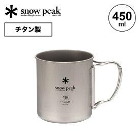 【キャッシュレス 5%還元対象】スノーピーク チタン シングルマグ 450 snow peak Titanium Single Cup 450 マグ コップ キャンプ MG-143<2019 春夏>