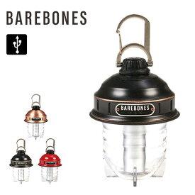 ベアボーンズリビング ビーコンライト LED 2.0 Barebones Living Beacon Light LED 2.0 ランタン ライト LEDランタン 電灯 <2019 春夏>