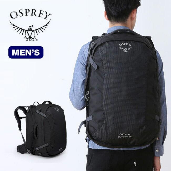 オスプレー オゾンデュプレックス メンズ65 OSPREY OZONE DUPLEX 65 リュック バックパック ショルダー 2way OS55473 <2019 春夏>