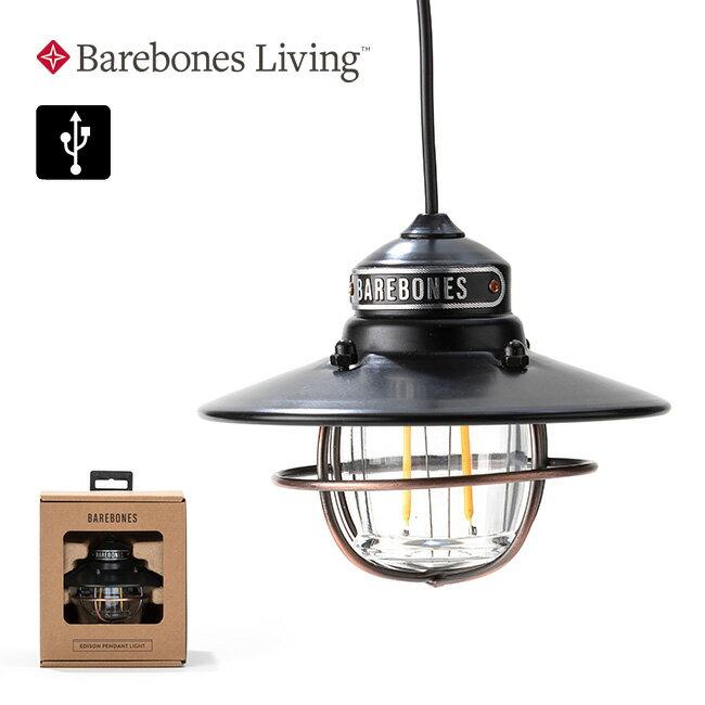 ベアボーンズリビング エジソンペンダントライトLED Barebones Living Edison Pendant Light LED ランタン ライト LEDランタン 電灯 <2018 秋冬>