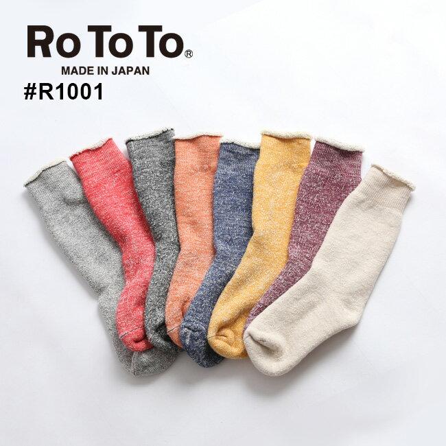 <2018 秋冬> ロトト ダブルフェイスソックス ROTOTO DOUBLE FACE SOCKS ソックス 靴下 くつ下 日本製 レディース メンズ R1001