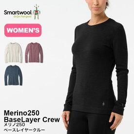 スマートウール 【ウィメンズ】メリノ250ベースレイヤークルー Smartwool W's Merino250BaseLayer Crew レディース レイヤー ベースレイヤー シャツ 防寒 インナー SW63620 <2018 秋冬>