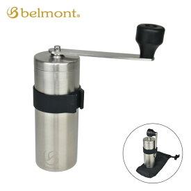 ベルモント アウトドアコーヒーミル belmont outdoor coffee mill BM-351 調理器具 アウトドア キャンプ 【正規品】