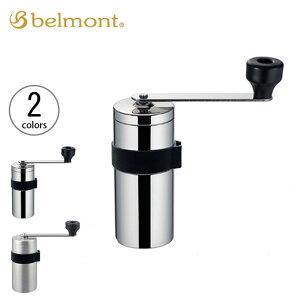 ベルモント ステンレスコーヒーミル belmont stainless coffee mill 磨【MI-018】サテン【MI-019】 調理器具 アウトドア キャンプ 【正規品】