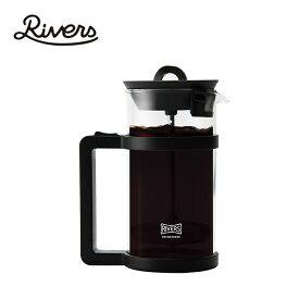 リバーズ コーヒープレスフープ350 RIVERS COFFEE PRESS HOOP 350 コーヒープレス 【正規品】