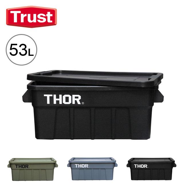 トラスト ソー ラージトートウィズリッド 53L Trust THOR Large Totes With Lid 53L ゴミ箱 蓋つきBOX 箱 コンテナ <2018 秋冬>