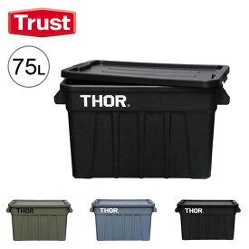 トラスト ソー ラージトートウィズリッド 75L Trust THOR Large Totes With Lid 75L ゴミ箱 蓋つきBOX 箱 コンテナ <2018 秋冬>