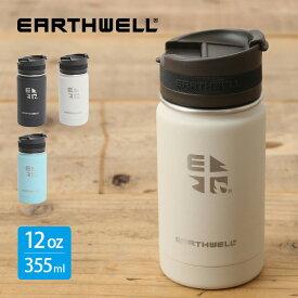 アースウェル 12oz バキュームボトル ロースタードリンクスルーキャップ(ループ無) EARTHWELL 水筒 ボトル マグボトル タンブラー VJ12-R10S アウトドア 【正規品】