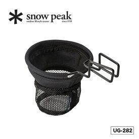 スノーピーク ローチェアカップホルダー snow peak カップホルダー 小物入れ ボトルホルダー ドリンクホルダー アウトドア UG-282 <2019 春夏>