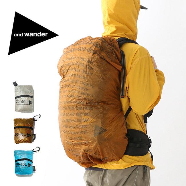 アンドワンダー シルカバーバッグ and wander sil cover bag ザックカバー カバー 防水カバー レインバッグカバー レインカバー <2019 春夏>