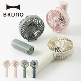 ブルーノ ポータブルミニファン BRUNO 扇風機 ハンディ モバイルバッテリー ファン 小物 アクセサリー <2019 春夏>