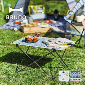 ブルーノ 折りたたみテーブル BRUNO 机 折りたたみ ピクニック 遠足 運動会 ランチ <2019 春夏>