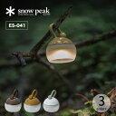 スノーピーク たねほおずき snowpeak ES-041 ランタン ランプ LED アウトドアギア 【正規品】
