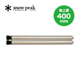 スノーピーク アイアングリルテーブル 400脚セット snow peak Iron Grill Table 400 Leg Set アイアングリルテーブル テーブル脚 脚 CK-112 <2019 春夏>