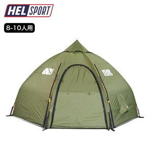 ヘルスポート バランゲルドームテント 8-10人用 Helsport Varanger Dome 8-10 ドーム型 テント 薪ストーブキャンプ アウトドア【正規品】