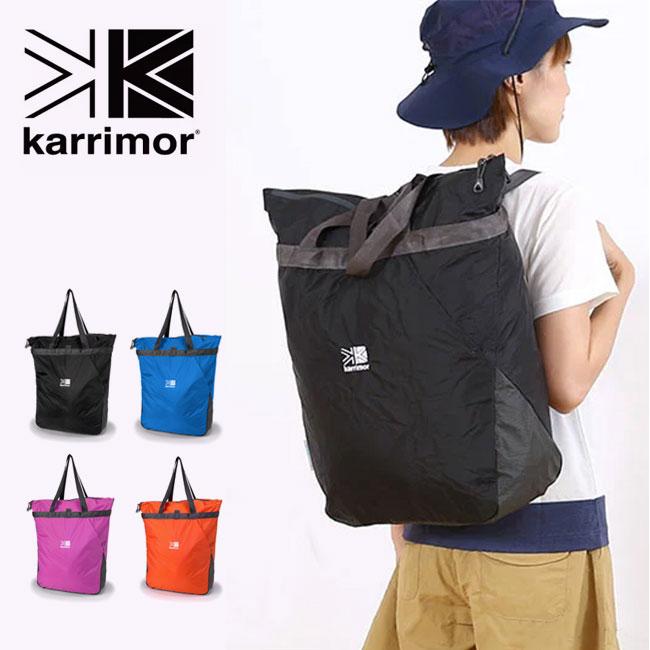 カリマー マース ギアバッグ karrimor mars gear bag トートバック リュック 軽量 コンパクト ポケッタブル <2019 春夏>