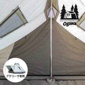 オガワ アテリーザ用ハーフインナー OGAWA テント インナーテント 寝室 宿泊 キャンプ 3564 アウトドア 【正規品】
