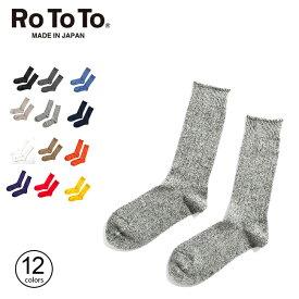 【キャッシュレス 5%還元対象】ロトト リネンコットンリブソックス ROTOTO LINEN COTTON RIB SOCKS メンズ レディース 靴下 くつ下 R1010-03 <2019 春夏>