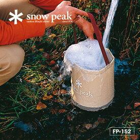 【キャッシュレス 5%還元対象】スノーピーク キャンプバケツ snow peak Camping Bucket バッグ バケツ キャリー アウトドアギア キャンプ バーベキュー FP-152 <2019 春夏>