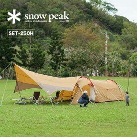 スノーピーク エントリーパック TT snow peak Entry Pack TT テント タープ キャンプ 初心者 初心者向け SET-250H <2019 春夏>