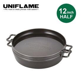 【数量限定モデル】 ユニフレーム ダッチオーブン 12インチ ハーフ UNIFLAME グリル クッカー 調理器具 661086 アウトドア 【正規品】