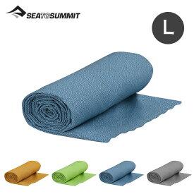 シートゥサミット エアライトタオル L SEA TO SUMMIT Airlite Towel L ST82750 タオル スポーツタオル ドライタオル アウトドア 【正規品】