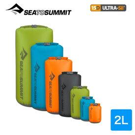 シートゥサミット ウルトラシル ドライサック 2L SEA TO SUMMIT ST83012 バック サック スタッフサック ナイロン 2L 2リットル アウトドア 【正規品】