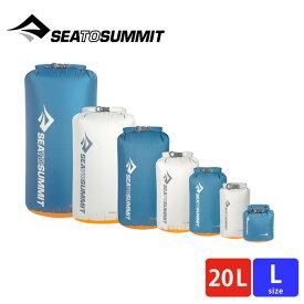 シートゥサミット eVac ドライサック 20L SEA TO SUMMIT eVac Drysack ST83045 スタッフサック アウトドア 【正規品】