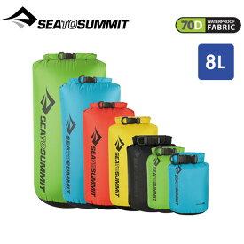 シートゥサミット ライトウェイト70D ドライサック 8L SEA TO SUMMIT Lightweight 70D Dry Sack 8L ST83034 スタッフサック パッキング アウトドア 【正規品】