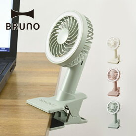 ブルーノ ポータブルスタンドクリップファン BRUNO BDE035 ポータブルファン ハンディファン 扇風機 雑貨 卓上 ライト USB キャンプ アウトドア フェス ピクニック おしゃピク <2020 春夏>