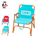 【キャッシュレス 5%還元対象】チャムス チャムスバックウィズチェア CHUMS Back with Chair チェア 椅子 折りたたみ …