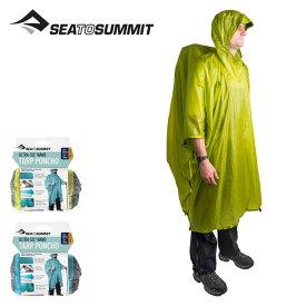 シートゥサミット ウルトラシルナノタープポンチョ SEA TO SUMMIT Ultra-Sil Nano Tarp Poncho ST82502 ポンチョ レインコート パックカバー タープ グラウンドシート 防水 雨具 <2020 春夏>