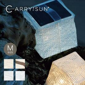 キャリーザサン キャリー・ザ・サン ミディアム CARRY THE SUN Medium ソーラーライト ソーラーパフ 太陽光 LED ランタン 折り畳み 軽量 防水 キャンプ フェス 防災 非常用ライト インテリア