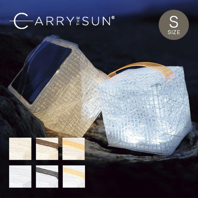 キャリーザサン キャリー・ザ・サン スモール CARRY THE SUN ランタン ソーラー ライト LED 折り畳み キャンプ フェス 防水 インテリア 防災