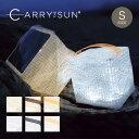 キャリーザサン キャリー・ザ・サン スモール CARRY THE SUN SMALL ソーラーライト ソーラーパフ 太陽光 LED ランタン…