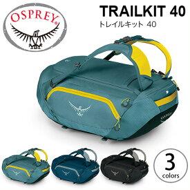 オスプレー トレイルキット 40 OSPREY TRAILKIT 40 バッグ ダッフル バッグパック リュック リュックサック OS55193 <2019 春夏>