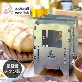 ブッシュクラフトエッセンシャルズ ブッシュボックスLFチタニウム Bushcraft Essentials Bushbox LF Tittanium ソロストーブ ブッシュストーブ 焚き火台<2019 春夏>