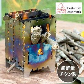 ブッシュクラフトエッセンシャルズ ブッシュボックスXLチタニウム Bushcraft Essentials Bushbox XL Titanium ソロストーブ ブッシュストーブ<2019 春夏>