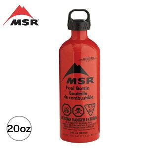 エムエスアール フューエルボトル 20oz MSR Fuel Bottle 36831 燃料ボトル 20oz チャイルドロック機能付キャップ アウトドア 【正規品】