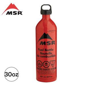 エムエスアール フューエルボトル 30oz MSR Fuel Bottle 36832 燃料ボトル チャイルドロック機能付キャップ キャンプ アウトドア【正規品】