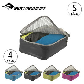 シートゥサミット ガーメント メッシュバッグ S SEA TO SUMMIT Garment Mesh Bag S メンズ レディース オーガナイザー ケース 旅行 トラベル<2019 春夏>