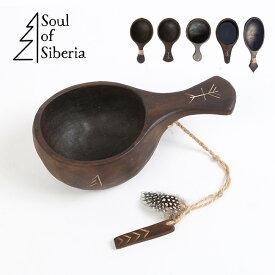 ソウルオブシベリア ククサ Soul of Siberia KUKSA マグカップ 手作り 木製 ハンドメイド アウトドア キャンプ 食器 <2019 春夏>