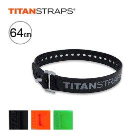 タイタンストラップ インダストリアルスーパーストラップ64cm TITAN STRAPS Industrial –Super Strap 25inch ストラップ ベルト バンド 束ねる 結束バンド キャンプ アウトドア【正規品】
