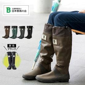 【新色追加】レインブーツ レインシューズ レディース 日本野鳥の会 長靴 バードウォッチング 雨靴 バードウォッチング メンズ レディース 折りたたみシューズ