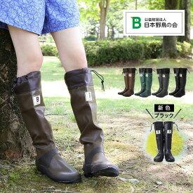 【キャッシュレス 5%還元対象】【新色追加】レインブーツ レインシューズ レディース 日本野鳥の会 長靴 バードウォッチング 雨靴 バードウォッチング メンズ レディース 折りたたみシューズ
