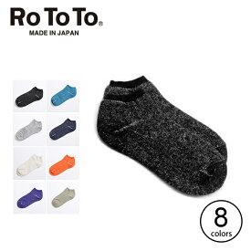ロトト ワシパイルソックスショート メンズ レディース RoToTo Washi Pile Socks Short ショート ソックス 靴下 くつ下 くつした R1024-03 <2019 春夏>