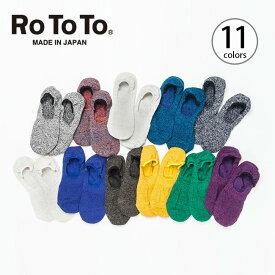 【キャッシュレス 5%還元対象】ロトト ローゲージリネンフットカバー ROTOTO LOW GAUGE LINEN FOOT COVER フットカバー 靴下 ソックス 日本製 R1134-01 <2019 春夏>