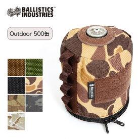バリスティクス ガスケース500 Ballistics GUS CASE 500 ガス ケース カバー アウトドア 【正規品】