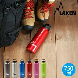 ラーケン クラシック0.75L LAKEN Classic 0.75L 水筒 ボトル アルミボトル 軽量ボトル <2019 秋冬>